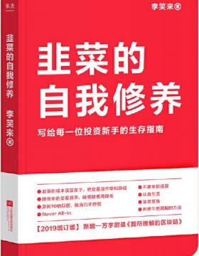 韭菜的自我修养 写给每一位投资新手的生存指南 慧眼看PDF电子书