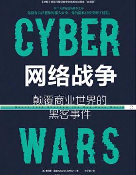 网络战争:颠覆商业世界的黑客事件 慧眼看PDF电子书