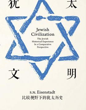犹太文明 从文明承担者视角 重构犹太历史 慧眼看PDF电子书
