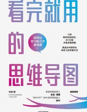 看完就用的思维导图 更适合中国学生和员工的思维方式 慧眼看PDF电子书