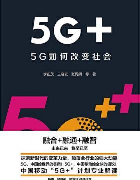 5G+:5G如何改变社会 探索新时代的变革力量 中国给世界的答案 慧眼看PDF电子书