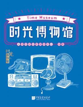 时光博物馆(人民日报社新媒体中心重磅作品)慧眼看PDF电子书