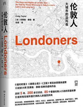 伦敦人:大城市的日与夜 85个普通伦敦人口述的悲喜故事 慧眼看PDF电子书