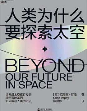 人类为什么要探索太空 慧眼看PDF电子书