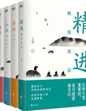 王蒙写给年轻人的中国智慧(全四册) 慧眼看PDF电子书