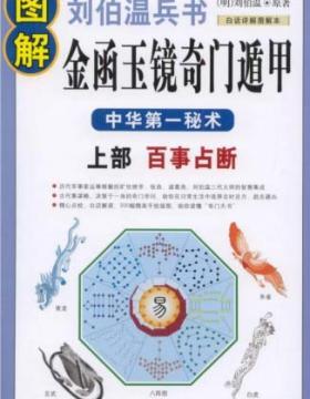 图解刘伯温兵书:金函玉镜奇门遁甲 百事占断 扫描版 慧眼看PDF电子书