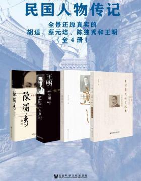 民国人物传记:全景还原真实的胡适、蔡元培、陈独秀和王明(全4册)慧眼看PDF电子书