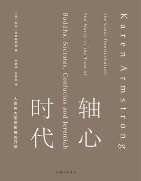轴心时代:人类伟大思想传统的开端 慧眼看PDF电子书