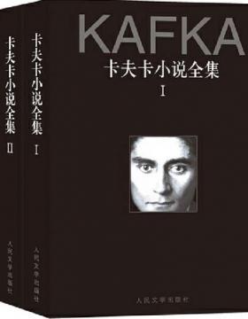 卡夫卡小说全集(1-3卷)慧眼看PDF电子书