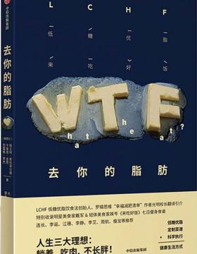 去你的脂肪 营养学知识+定制菜谱+科学执行=健康生活方式 慧眼看PDF电子书