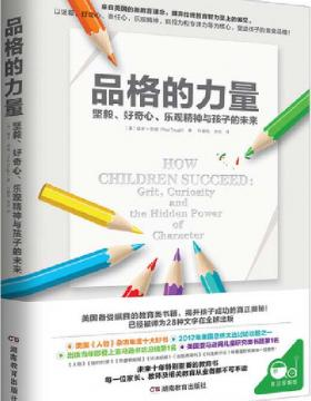 品格的力量:坚毅、好奇心、乐观精神与孩子的未来 揭开孩子成功的真正奥秘 慧眼看PDF电子书