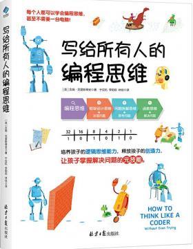 写给所有人的编程思维 培养孩子的逻辑思维能力 让孩子掌握解决问题的元技能 慧眼看PDF电子书