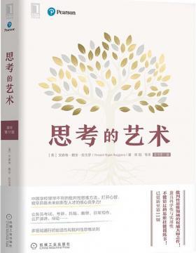 """思考的艺术(原书第11版)批判性思维领域""""圣经""""慧眼看PDF电子书"""