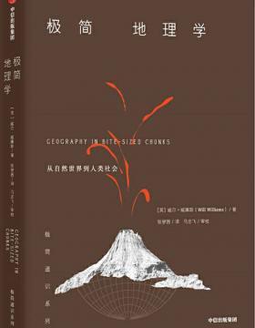 极简地理学 从自然世界到人类社会 地理学就在我们身边 一本书读懂地理学 慧眼看PDF电子书