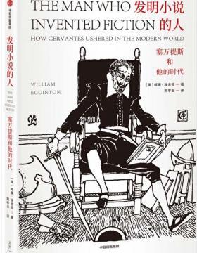 发明小说的人 塞万提斯和他的时代 他不仅写了一本书也发明了一种讲故事的方式 慧眼看PDF电子书