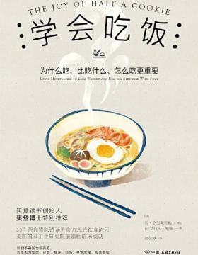 学会吃饭 33个帮你剔除错误进食方式的饮食练习 慧眼看PDF电子书