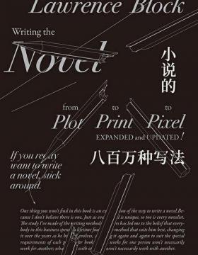 小说的八百万种写法 风靡全球的推理小说大师为你解锁写作的八百万种可能 慧眼看PDF电子书
