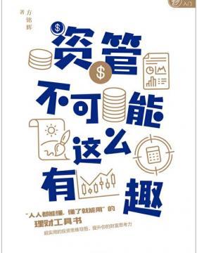 资管不可能这么有趣 超实用的投资思维导图 提升你的财富思考力 慧眼看PDF电子书