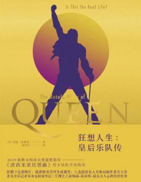 狂想人生:皇后乐队传 《波西米亚狂想曲》传主乐队音乐传奇 慧眼看PDF电子书