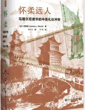 怀柔远人:马嘎尔尼使华的中英礼仪冲突 慧眼看PDF电子书