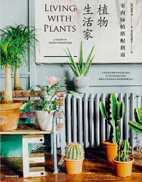 植物生活家:室内绿植搭配指南 室内植物圣经,黄金搭配法则 慧眼看PDF电子书