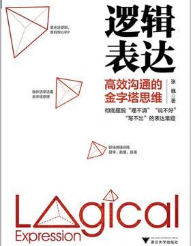 逻辑表达:高效沟通的金字塔思维 把逻辑思维武装到牙齿 只要五步就能学会清晰表达 慧眼看PDF电子书