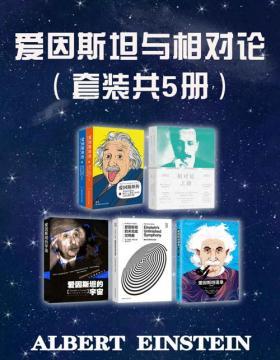 爱因斯坦与相对论(套装共5册)5本书带你了解爱因斯坦和相对论背后的故事 慧眼看PDF电子书