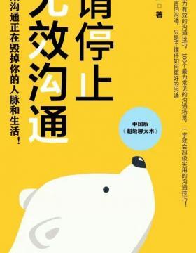 请停止无效沟通 无效沟通正在毁掉你的人脉和生活 中国版的超级聊天术 慧眼看PDF电子书
