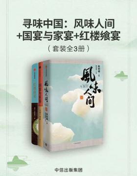 寻味中国:风味人间+国宴与家宴+红楼飨宴(套装共3册) 慧眼看PDF电子书