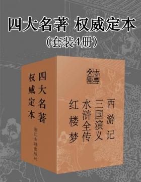 四大名著 权威定本(套装4册)西游记 三国演义 水浒全传 红楼梦 慧眼看PDF电子书