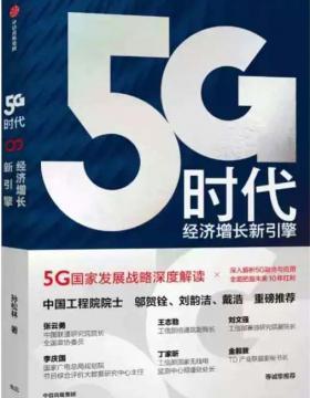 5G时代:经济增长新引擎 5G国家战略深度解读,政府和企业学习和了解5G国家政策读本 慧眼看PDF电子书