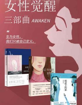 女性觉醒三部曲 《82年生的金智英》《房思琪的初恋乐园》《坡道上的家》 慧眼看PDF电子书