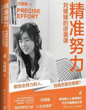 精准努力 刘媛媛的逆袭课 《超级演说家》总冠军、北大励志姑娘 慧眼看PDF电子书