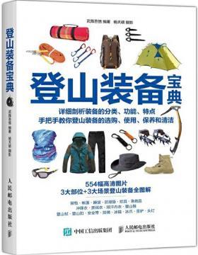 登山装备宝典 登山爱好者必备的装备手册 极限户外运动领队武舞吾悟 慧眼看PDF电子书