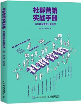 社群营销实战手册 从社群运营到社群经济 和秋叶一起从0到1做社群 慧眼看PDF电子书