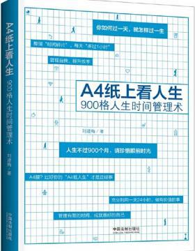 A4纸上看人生:900格人生时间管理术 人生不过900个月,本书让你学会管理自我提升效率 慧眼看PDF电子书