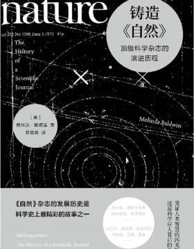 """铸造《自然》 顶级科学杂志的演进历程 《自然》杂志创刊150周年""""传记"""" 慧眼看PDF电子书"""
