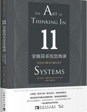 11堂极简系统思维课:怎样成为解决问题的高手 提升你的逻辑能力 运用系统思维解决问题 慧眼看PDF电子书