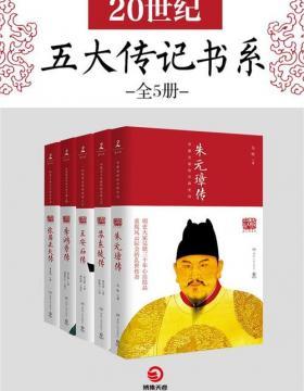 20世纪五大传记书系 朱元璋+苏东坡+王安石+李鸿章+张居正 慧眼看PDF电子书
