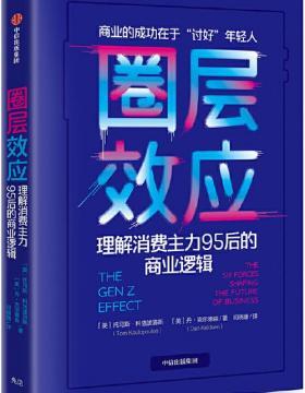 圈层效应 理解消费主力95后的商业逻辑 慧眼看PDF电子书