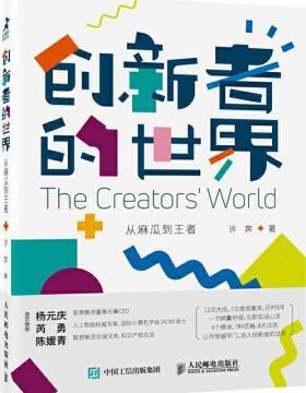 创新者的世界 从麻瓜到王者 教你把想法变创意 把创意变产品 慧眼看PDF电子书