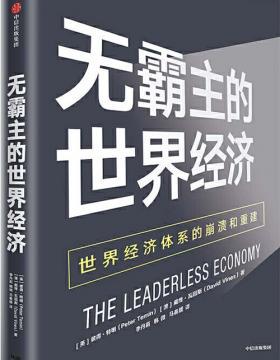无霸主的世界经济:世界经济体系的崩溃和重建 慧眼看PDF电子书