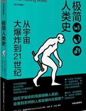 极简人类史:从宇宙大爆炸到21世纪 帮你看清历史发展内在规律 从过去看懂未来 慧眼看PDF电子书