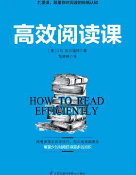 高效阅读课 用更短的时间获得更多的知识 慧眼看PDF电子书