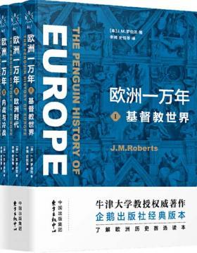 欧洲一万年(全三册) Ⅰ基督教世界、Ⅱ欧洲时代、Ⅲ内战与冷战 慧眼看PDF电子书