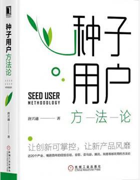 种子用户方法论 让创新可掌控,让新产品风靡!90%的创新因缺失种子用户而夭折 慧眼看PDF电子书