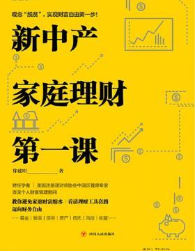 新中产家庭理财第一课 帮你从零开始理财,告别财务焦虑,实现美好生活 慧眼看PDF电子书
