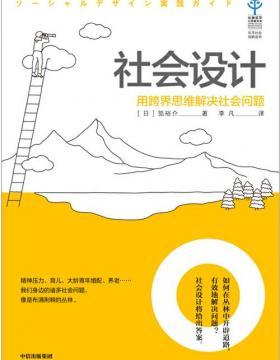 社会设计 用跨界思维解决社会问题 慧眼看PDF电子书