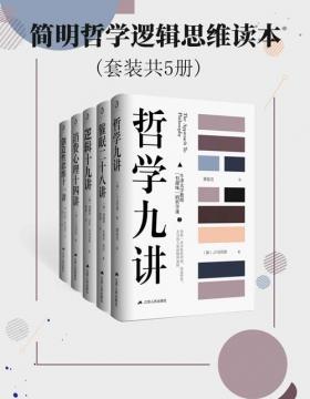 简明哲学逻辑思维读本(套装共5册) 慧眼看PDF电子书