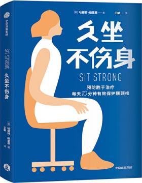 久坐不伤身:预防胜于治疗,每天10分钟有效保护腰颈椎 慧眼看PDF电子书